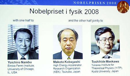 2008年ノーベル物理学賞に選ばれた3人の日本人
