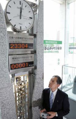 リセットされた、地球平和監視時計@広島