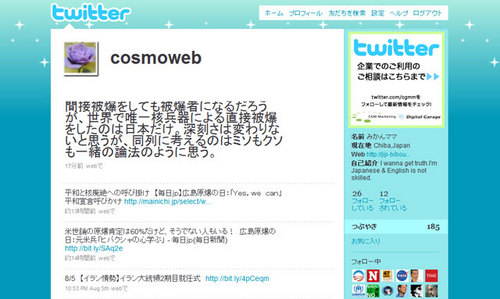 20090806-twitter_is_down.jpg