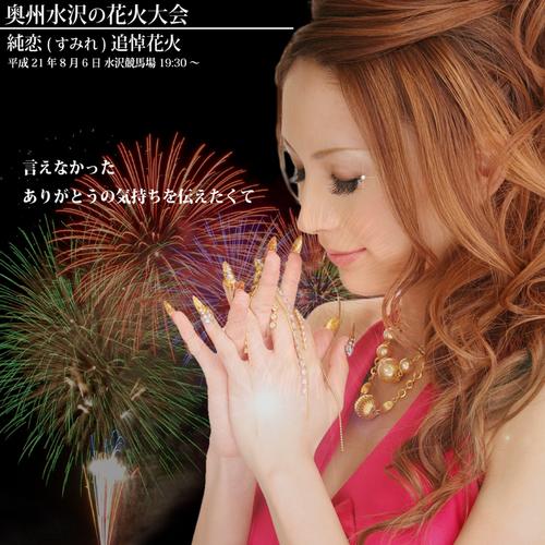 20091007-sumire1.jpg