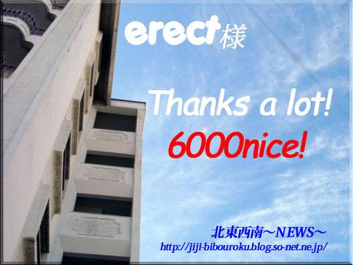 erectさん、6000nice!ありがとう♪