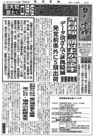 旬刊宮崎の記事(2010/5/15)1