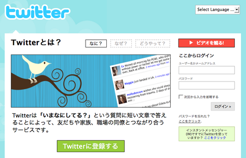 twitter_japan.png