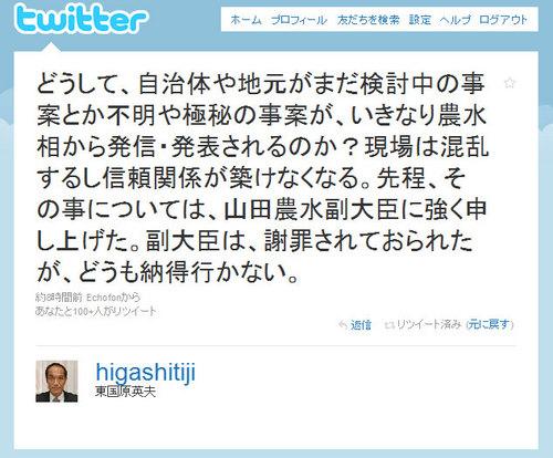 20100521_higashi-tweet1.jpg
