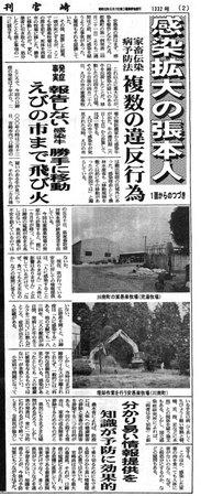 旬刊宮崎の記事(2010/5/15)2