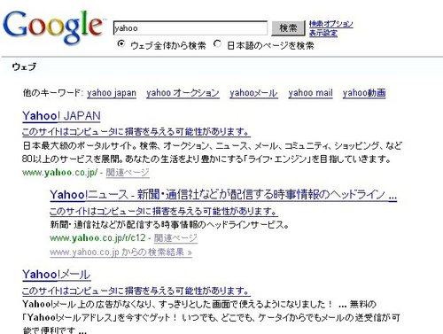 問題が生じたgoogle検索結果ページ