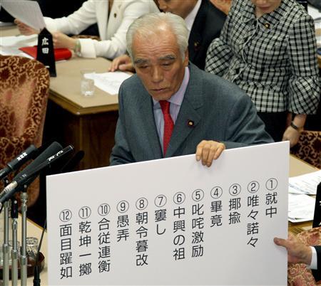 2009年1月20日、参院予算委員会で漢字テストを強要する民主党・石井一副代表