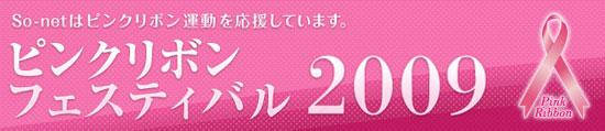 pink_ribon-2009.jpg
