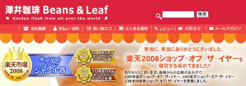 sawai_coffee.jpg
